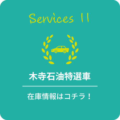 木寺石油特選車