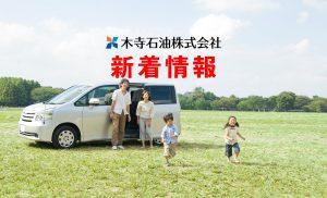 木寺石油株式会社 新着情報