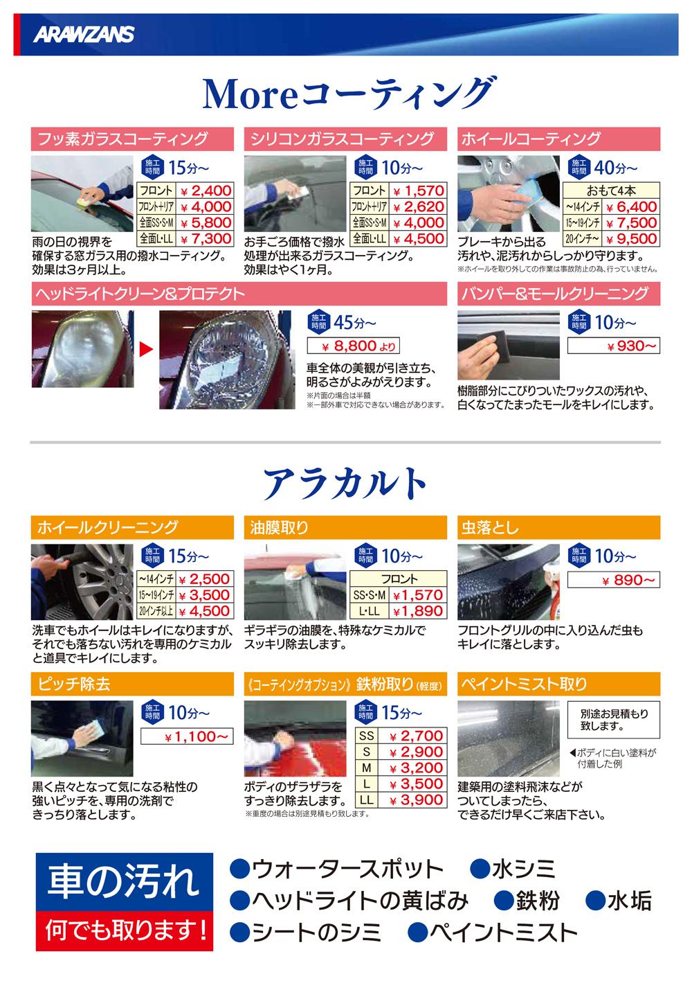 洗車アラカル